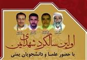 شهدای یمنی
