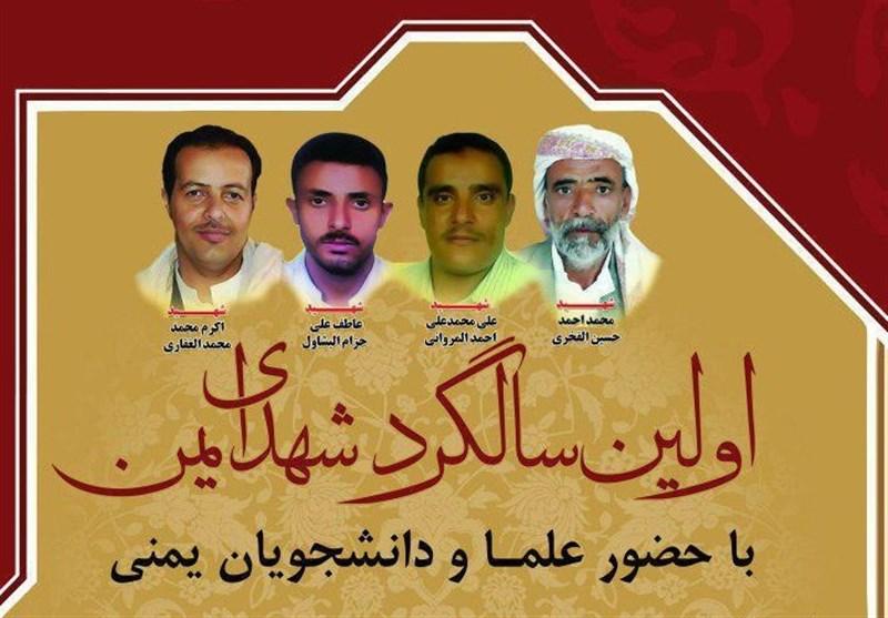 اقامة مراسم احیاء الذکرى السنویة الاولى لـ 4 من الشهداء الیمنیین فی ایران
