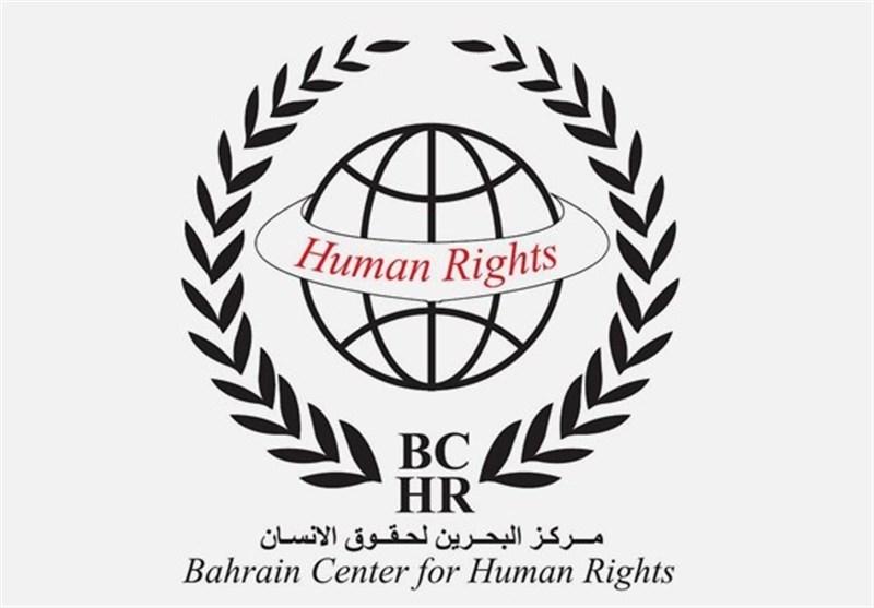 مرکز البحرین لحقوق الإنسان