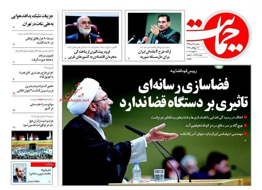 تصاویر صفحه اول روزنامه های سه شنبه 28 فروردین