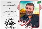شهدای مدافع حرم کرمان