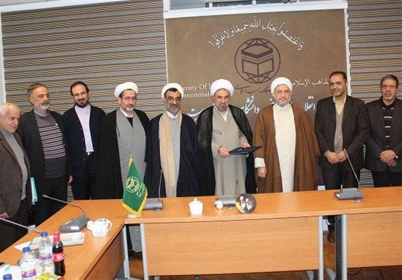 حجتالاسلام مختاری رئیس دانشگاه مذاهب اسلامی شد