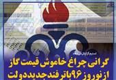 فتوتیتر/ گرانی چراغخاموش قیمت گاز از نوروز 96 با ترفند جدید دولت