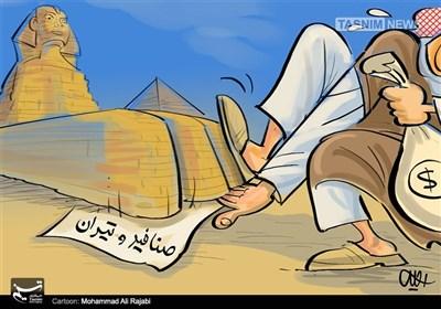 کاریکاتور/ دست درازی ناکام سعودیها!!!