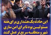 فتوتیتر/روحانی:این حادثه یک هشداری برای همه مسئولین بود تا برای امن سازی شهر و منطقه سریع تر عمل کنند