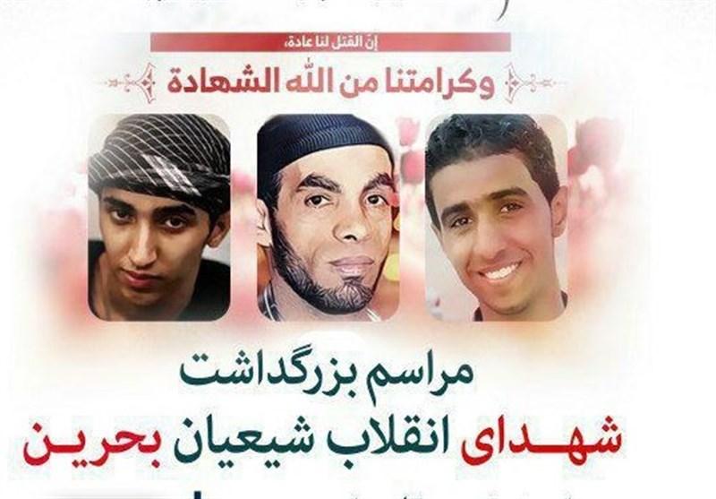 بزرگداشت شهدای بحرین