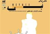 نمایش میدانی نِیمه از گناوه در جشنواره بین المللی تئاتر فجر هنرنمایی میکند