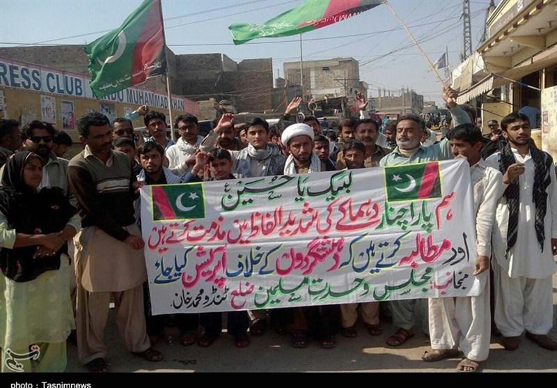 ایم ڈبلیو ایم احتجاج ٹنڈو محمد خان 1