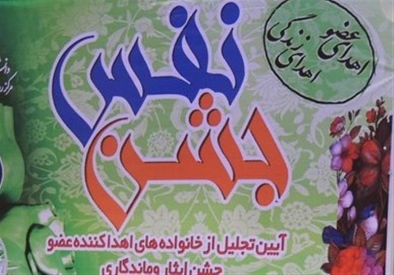 """بزرگترین """"جشن نفس"""" جنوب کشور در کهگیلویه و بویراحمد برگزار میشود"""