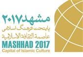 """فعالیات """"مشهد عاصمة الثقافة للعالم الإسلامی"""" تنطلق الیوم"""