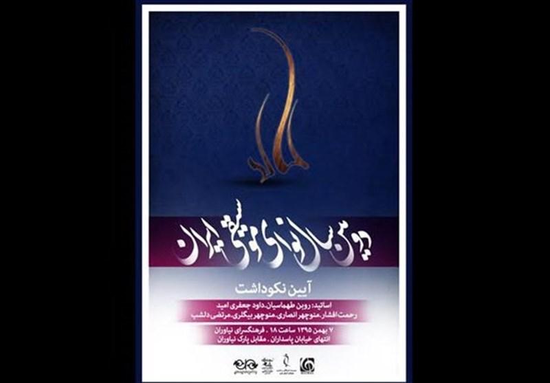 دومین «سال نوای موسیقی ایران» درفرهنگسرای نیاوران