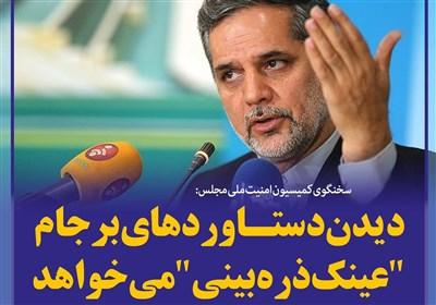 فتوتیتر/نقوی حسینی:دیدن دستاوردهای برجام