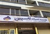 پیام سپرده گذاران کاسپین به روحانی: انتخابات 96 جبران میکنیم
