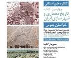 چهارمین کنگره تاریخ معماری و شهرسازی ایران