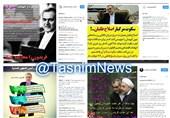 بازتاب #محاکمه_فریدون در اینستاگرام، توئیتر و فیسبوک + تصاویر