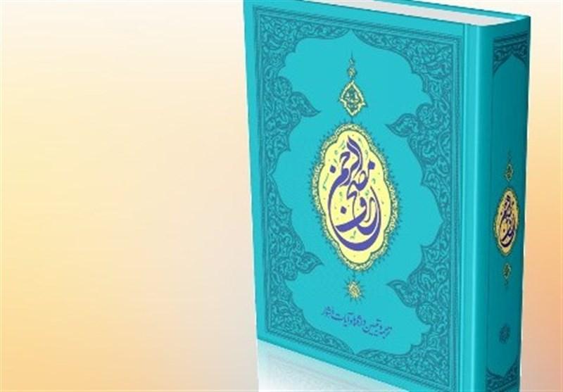کتاب «مصحف الرحمن»