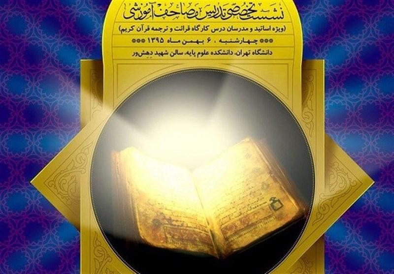 تدوین مصحف «ذکر مبارک» برای آموزش قرآن به دانشجویان