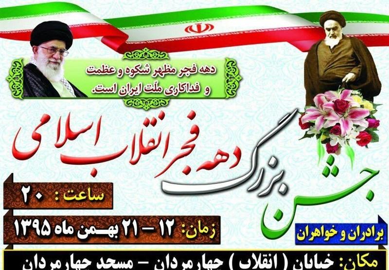 خبرگزاری تسنیم - برنامه فرهنگی و هنری در جشنواره فجر رشت برگزار میشود