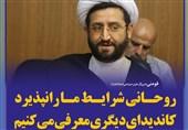 فتوتیتر/فومنی: روحانی شرایط ما را نپذیرد کاندیدای دیگری معرفی میکنیم