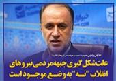 """فتوتیتر/حاجی بابایی: علت شکلگیری جبهه مردمی نیروهای انقلاب """"نه"""" به وضع موجود است"""