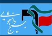 """""""تسلیمی"""" دبیر شورای هماهنگی بسیج دانشجویی دانشگاه آزاد استان تهران شد"""