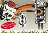 نقد و بررسی هفتمین جشنواره فیلم مردمی عمار از دریچه نگاه تماشاگران خوزستانی