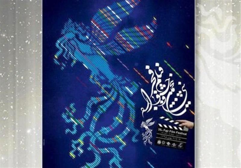 آغاز به کار صفحه اختصاصی تسنیم برای پوشش لحظهای سیوپنجمین جشنواره فیلم فجر