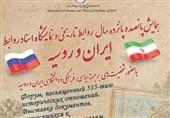 همکاری با ایران جزء اولویتهای رویکرد اوراسیاگرایی روسیه است