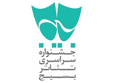 دوازدهمین جشنواره سراسری تئاتر بسیج