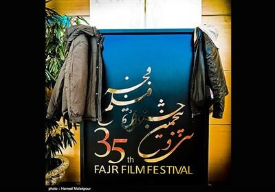جشنواره فیلم فجر - برج میلاد