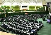 مجلس در هفته گذشته| از تعیین مجازات اسیدپاشی تا لغو پرداخت عوارض واردات خودروهای هیبریدی