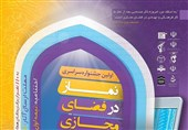 اولین «جشنواره سراسری نماز در فضای مجازی» برگزار میشود