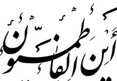 گردهمایی بزرگ مداحان استان البرز برگزار میشود