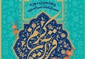چهلمین دوره مسابقات قرآن اوقاف در استان گلستان برگزار میشود