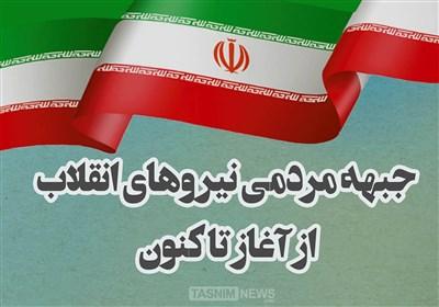 اینفوگرافیک/ جبهه مردمی نیروهای انقلاب اسلامی از آغاز تاکنون