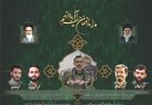 برگزاری اولین یادواره شهید مدافع حرم سردار حاج جواد محمدی مفرد
