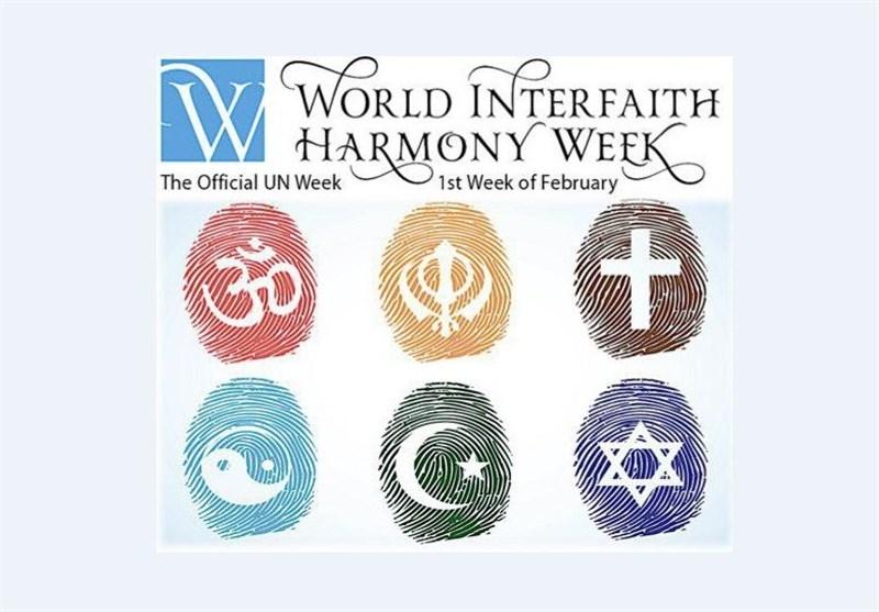 دنیا بھر میں آج سے بین المذاہب ہم آہنگی کا ہفتہ منایا جا رہا ہے
