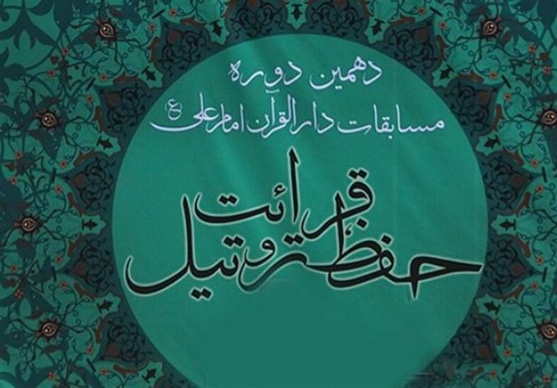 دهمین دوره مسابقات دارالقرآن امام علی(ع)