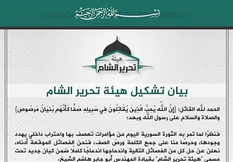 إدلب جبهة النصرة