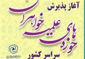 یزد| زمان پذیرش حوزه علمیه خواهران تا 25 فروردین تمدید شد