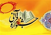اراک| 10 هزار نفر در جشنواره قرآنی گلهای محمدی استان مرکزی شرکت میکنند