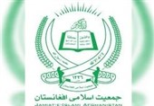 حزب جمعیت اسلامی افغانستان