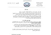 القوات الیمنیة المشترکة: الریاض باتت فی مرمانا