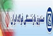 متن کامل درخواست تحقیق و تفحص نمایندگان مجلس از صندوق بازنشستگی فولاد+سند