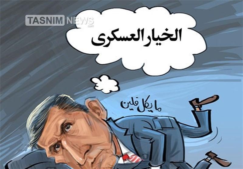 کاریکاتیر.. الخیار العسکری الأمریکی ضد إیران