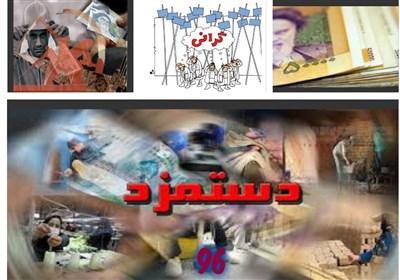 توافق نمایندگان کارگران با وزارت کار برای تعیین دستمزد 97/ کارگران پیشنهاد 19درصدی را می پذیرند؟
