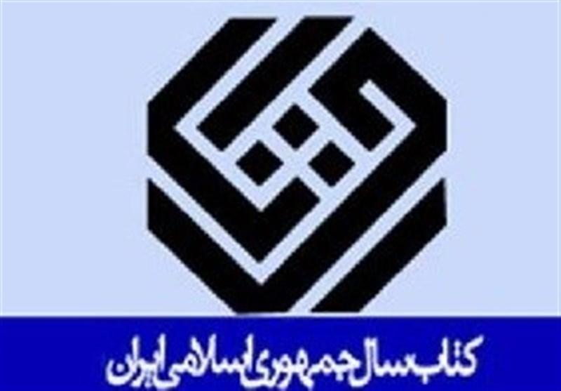 نامزدهای کتاب سال در گروه کتاب «دین» معرفی شدند - اخبار تسنیم - Tasnim