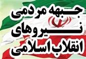 درخواست جبهه مردمی برای گزارش تخلفات