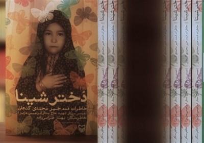 ششمین پاسداشت ادبیات جهاد و مقاومت