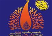 آخرین فرصت مهاجران افغانستان برای شرکت در جشنواره شعر فجر